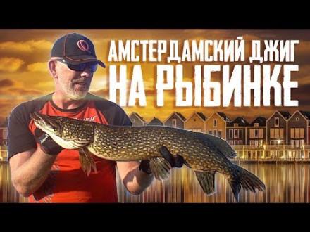 Michael Stalenhoef geeft visles in Rusland